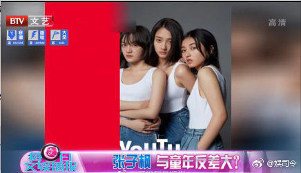 Still from Chinese state television showing the Youth magazine cover, with Ouyang Nana's image removed. (Image: via Sina Weibo)