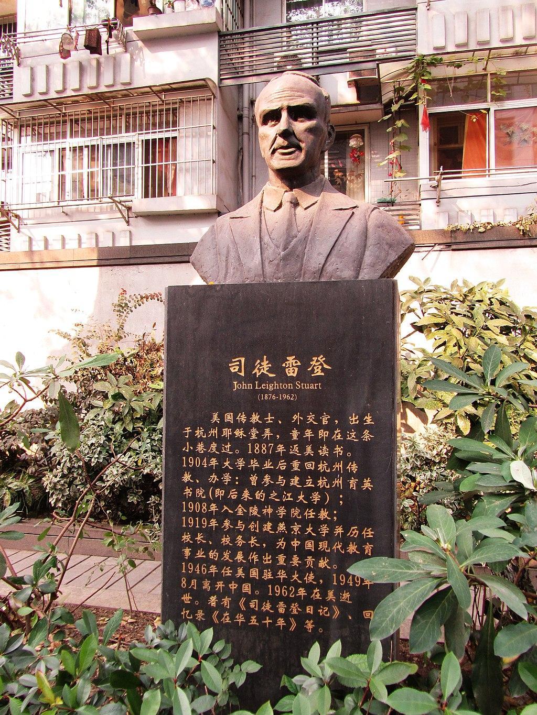 Former residence of John Leighton Stuart in Hangzhou. (Image: 猫猫的日记本 via wikimedia CC BY-SA 3.0)