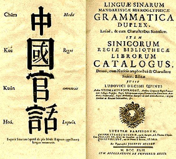 The Chinese grammar published by Étienne Fourmont in 1742. (Image: wikimedia / CC0 1.0)