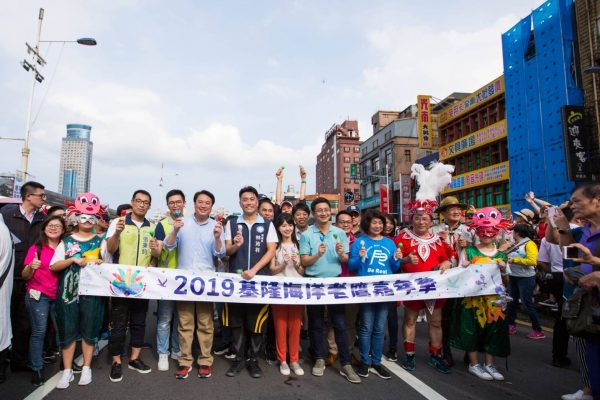 The 2019 Keelung Ocean Eagle Carnival was held on June 29. (Image: Keelung City Government)
