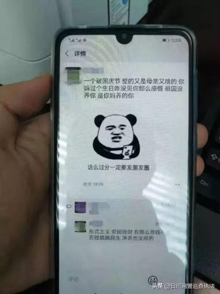 Police in Rizhao, Shandong Province, posted the offending comments on their official social media page. (Image: via The Epoch Times)