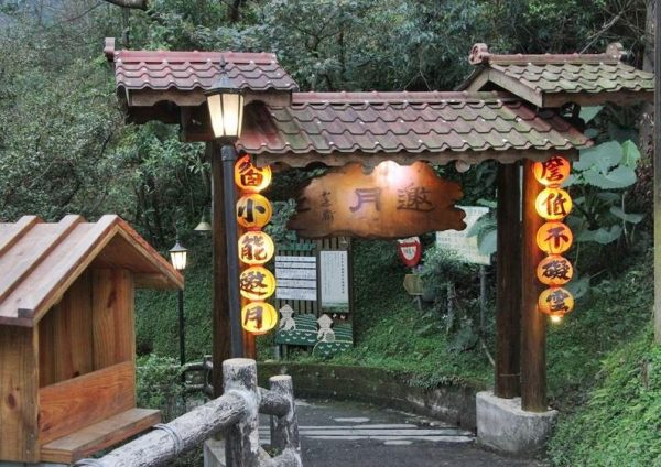 The entrance of a famous tea house at Taipei's Maokong. (Image: Courtesy of Yao Yue Tea House)