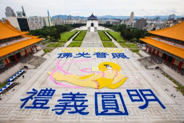The 2014 Falun Dafa Image & Character formation held at the Liberty Square in Taipei. (Image: Chen Po-chou / Epoch Times)