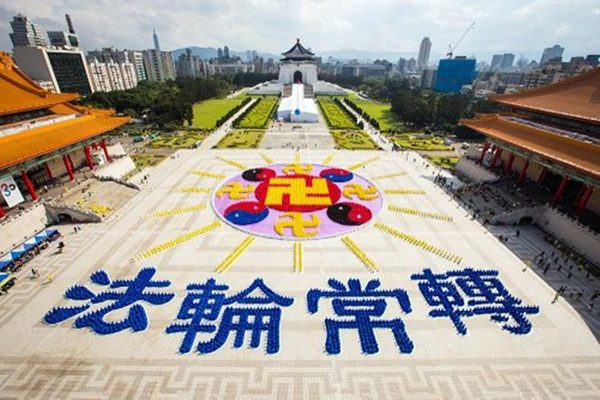 The 2015 Falun Dafa Image & Character formation held at the Liberty Square in Taipei. (Image: Chen Po-chou / Epoch Times)