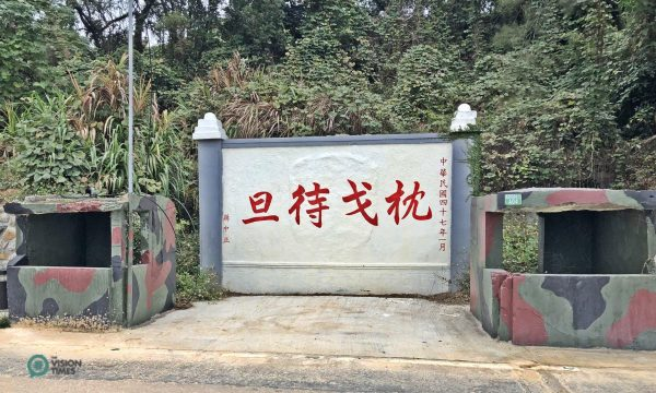 There are hundreds of military fortifications and tunnels in Taiwan's Matsu Islands. (Image: Billy Shyu / Vision Times)
