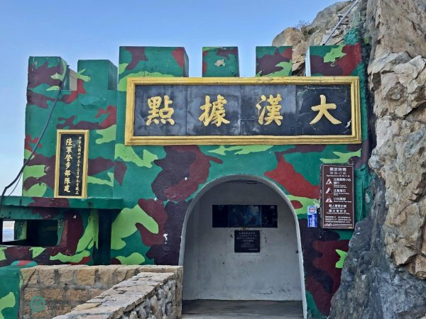 The entrance of the Dahan Stronghold (大漢據點) in Matsu's Nangan. (Image: Billy Shyu / Vision Times)
