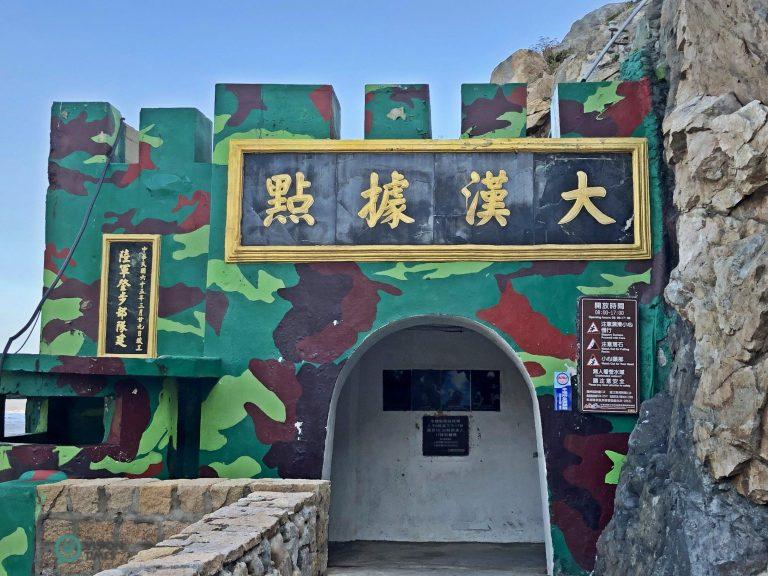 The entrance of the Dahan Stronghold (大漢據點) in Matsu's Nangan. (Image: Billy Shyu / Nspirement)