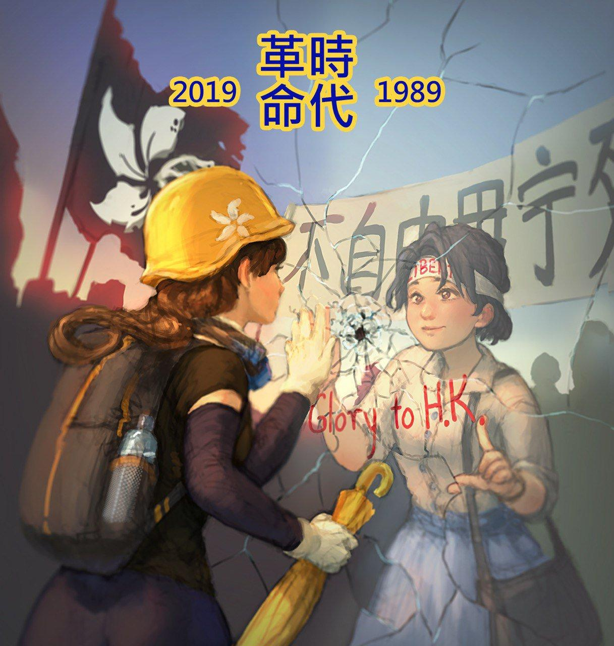 A piece of artwork by a supporter of democracy in Hong Kong linking the anti-extradition bill protests to the pro-democracy movement in Beijing in 1989. (Image: via Reddit)
