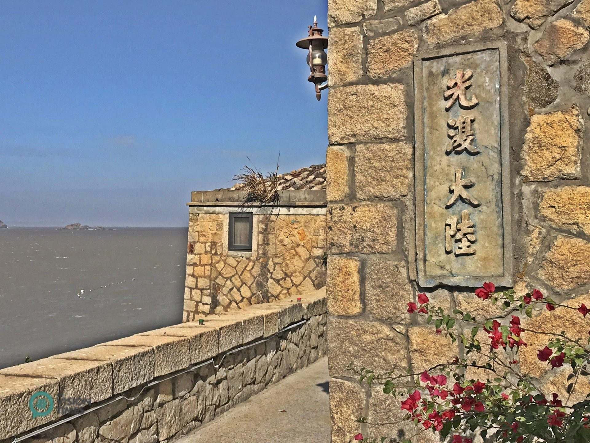 """The old stone house with the anti-Communist slogan on the wall reading """"Recover the Mainland"""" in Matsu's Beigan Island. (Image: Julia Fu / Vision Times)"""