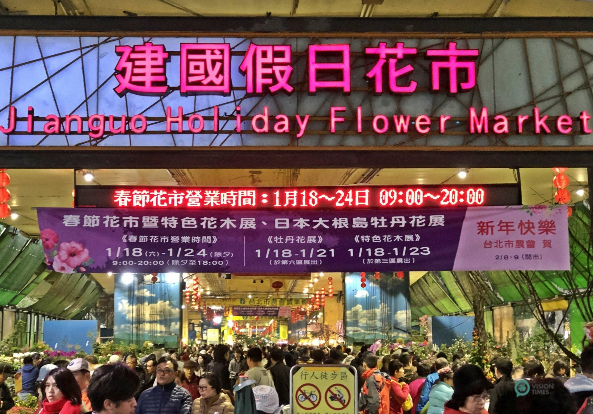 Taipei Jianguo Holiday Flower Market is the most popular destination for purchasing flowers for the Lunar New Year in Taipei. (Image: Billy Shyu / Vision Times)