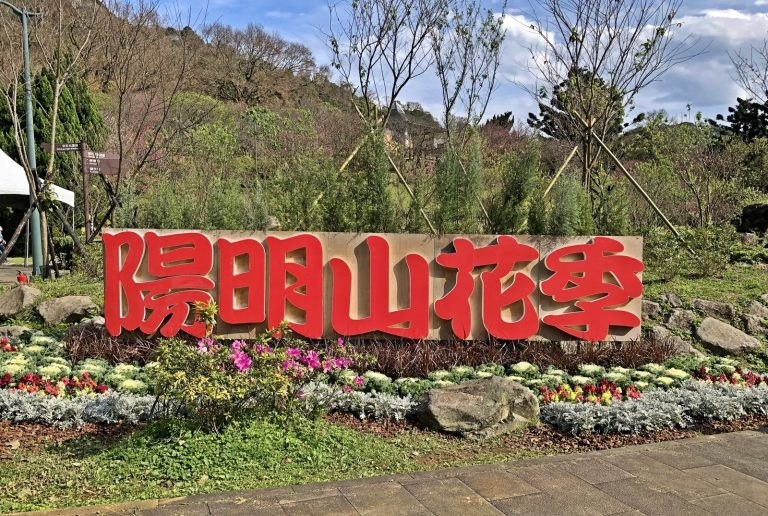 The Yangmingshan Flower Festival is one of the major annual events organized by the Taipei City Government. (Image: Julia Fu / Nspirement)