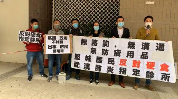 Hong Kong residents and councillors protest plans for Kennedy Town coronavirus clinic. (Image: HKFP)