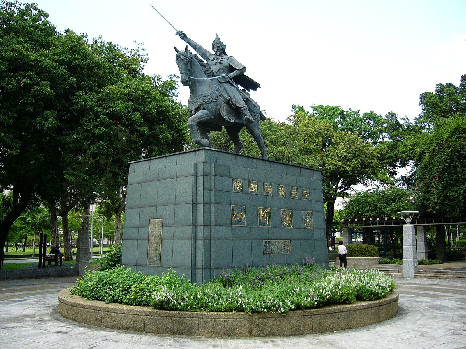 A copper statue of Yue Fei in Lin Sen Park, Taipei, Taiwan. (Image: Solomon203 via Wikimedia CC BY-SA 3.0)