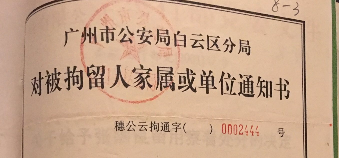 Incarceration document from Baiyun detention center in Guangzhou, Zhang's home city in southern China. (Image: Courtesy of Zhang Guoliang)