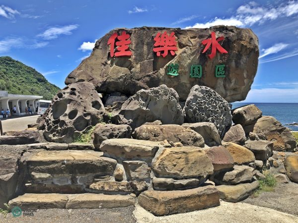 The signage of the Jialeshuei (佳樂水) Scenic Area at the entrance. (Image: Billy Shyu / Vision Times)