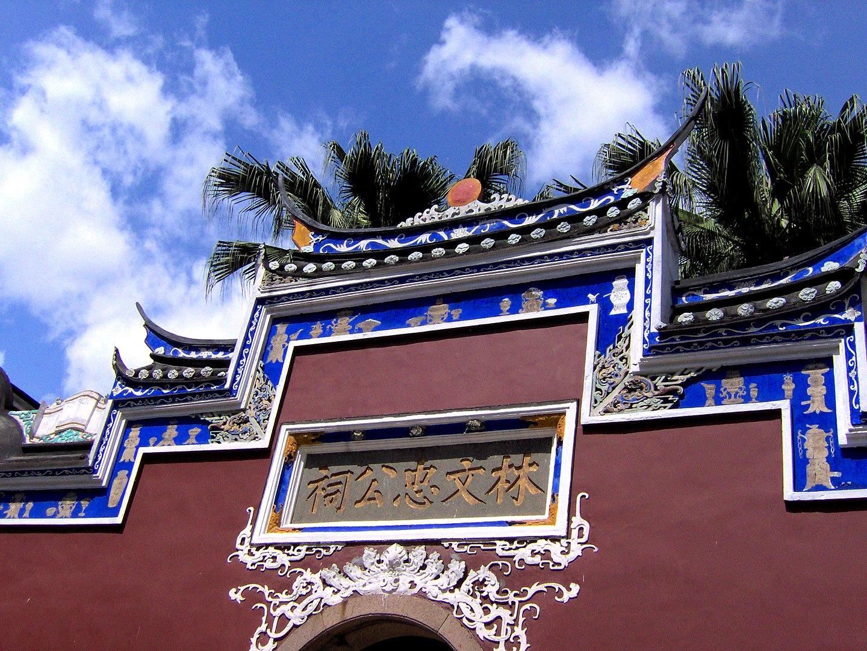 The Lin Zexu Memorial in Fuzhou, China.