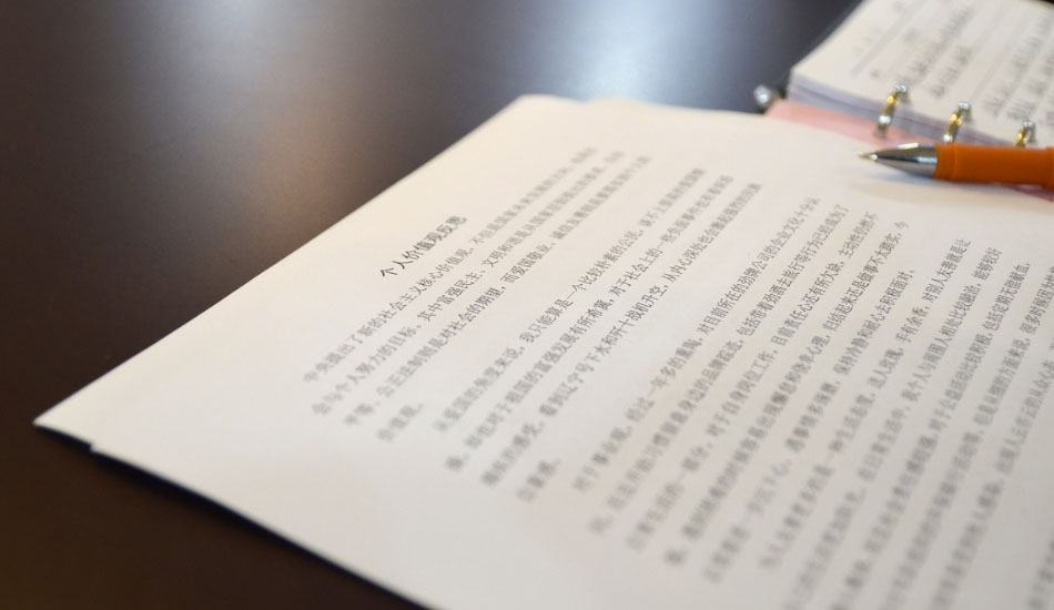 A paper with Chinese text.
