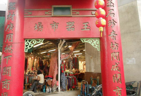 The entrance of the Jade Market in Hong Kong.