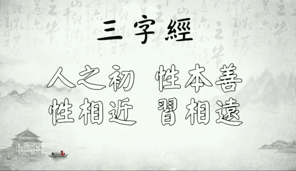 The first four verses written in Chinese from the 'Three Character Classic'.