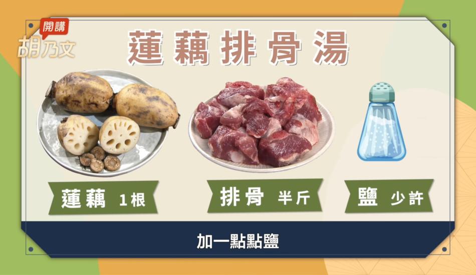 Lotus root, pork ribs, and salt.