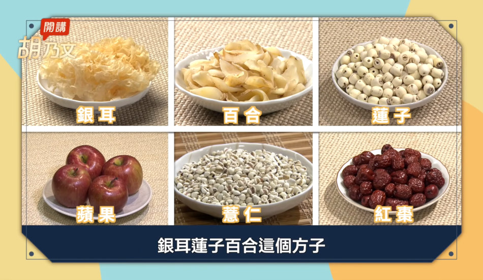 White fungus, dry lily, lotus seeds, apples, coix seeds, and red dates.