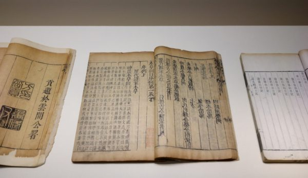 The 'Compendium Materia Medica', an ancient Chinese work of pharmacology, in the National Museum of China.