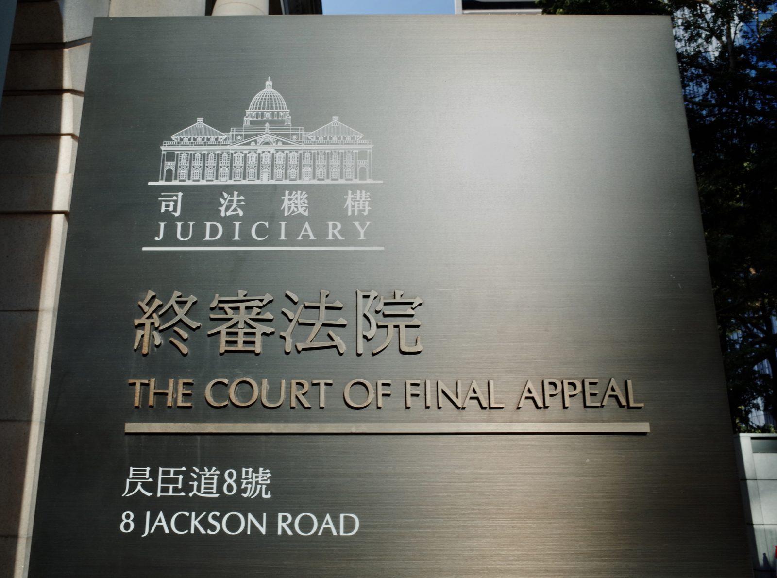 Hong Kong court
