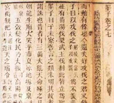 A page from Mozi - the significant writings from Mohism.