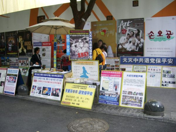 A display of Falun Gong information in South Korea including the practice and persecution in China