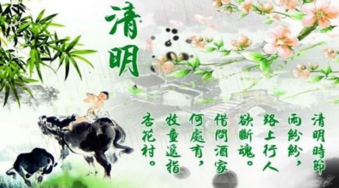 The Tang style poem of Qinming by Du Mu
