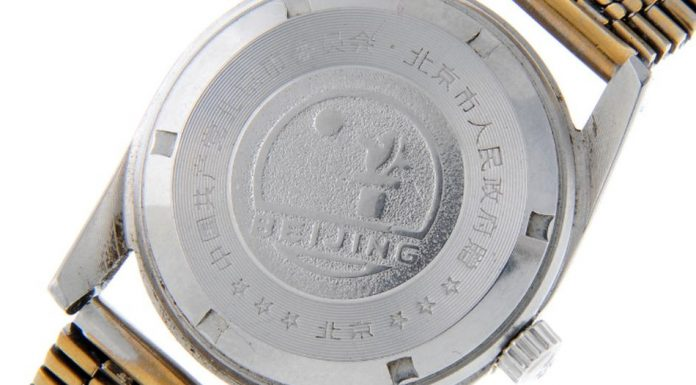 """The back of the Tiananmen Square wristwatch inscribed with: """"the Beijing Municipal Committee of the Chinese Communist Party & Beijing Municipal People's Government."""""""