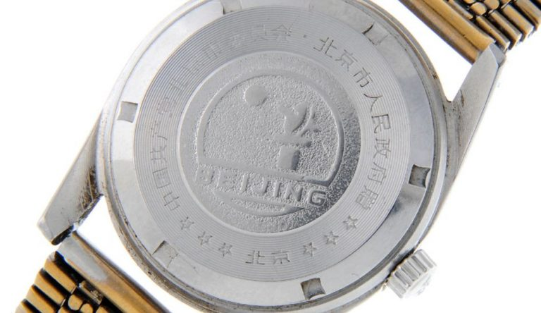 "The back of a watch inscribed with: ""the Beijing Municipal Committee of the Chinese Communist Party & Beijing Municipal People's Government."""