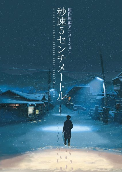 Theatrical release poster for '5 Centimeters Per Second'.