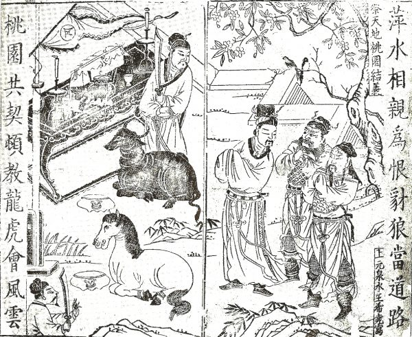 One of the four classic novels of Chinese literature is 'Romance of the Three kingdoms.'.