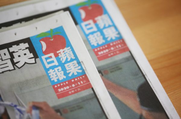 Closeup of the logo in the upper right hand corner of Hong Kong newspaper Apple Daily.