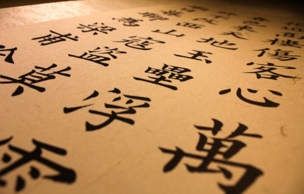 Chinese calligraphy in black ink on paper.