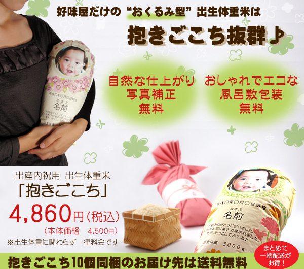 rice_baby